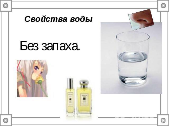 Без запаха. Без запаха.