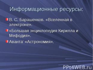 Информационные ресурсы: В. С. Барашенков. «Вселенная в электроне». «Большая энци