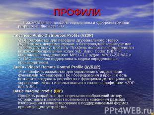 ПРОФИЛИ Нижеуказанные профили определены и одобрены группой разработки Bluetooth