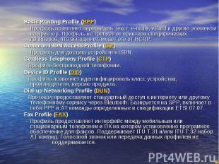 Basic Printing Profile (BPP) Basic Printing Profile (BPP) Профиль позволяет пере