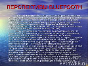 ПЕРСПЕКТИВЫ BLUETOOTH Технология Bluetooth уже уверенно рассматривается многими