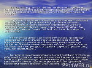В начале 1998 года Ericsson, IBM, Intel, Toshiba и Nokia - крупнейшие компании к