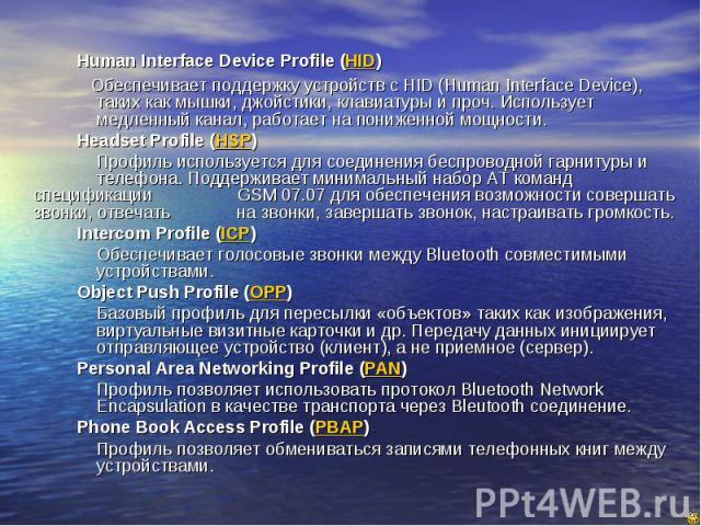 Human Interface Device Profile (HID) Human Interface Device Profile (HID) Обеспечивает поддержку устройств с HID (Human Interface Device), таких как мышки, джойстики, клавиатуры и проч. Использует медленный канал, работает на пониженной мощности. He…