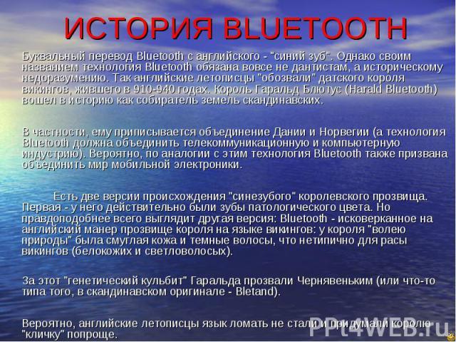 """ИСТОРИЯ BLUETOOTH Буквальный перевод Bluetooth с английского - """"синий зуб"""". Однако своим названием технология Bluetooth обязана вовсе не дантистам, а историческому недоразумению. Так английские летописцы """"обозвали"""" датского корол…"""