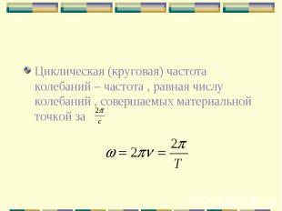 Циклическая (круговая) частота колебаний – частота , равная числу колебаний , со