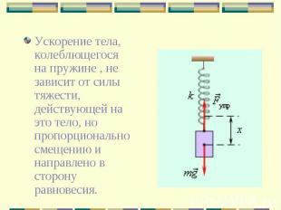 Ускорение тела, колеблющегося на пружине , не зависит от силы тяжести, действующ
