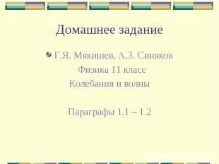 Домашнее задание Г.Я. Мякишев, А.З. Синяков Физика 11 класс Колебания и волны Па