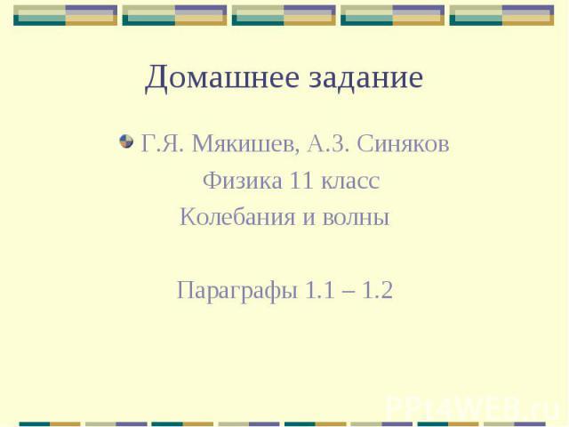 Домашнее задание Г.Я. Мякишев, А.З. Синяков Физика 11 класс Колебания и волны Параграфы 1.1 – 1.2