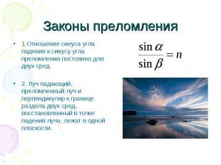 1.Отношение синуса угла падения к синусу угла преломления постоянно для двух сре