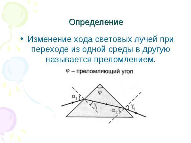 Изменение хода световых лучей при переходе из одной среды в другую называется преломлением. Изменение хода световых лучей при переходе из одной среды в другую называется преломлением.