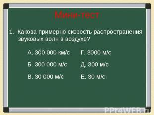 1. Какова примерно скорость распространения звуковых волн в воздухе? 1. Какова п