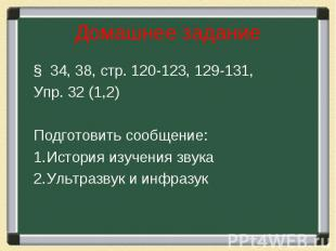 § 34, 38, стр. 120-123, 129-131, § 34, 38, стр. 120-123, 129-131, Упр. 32 (1,2)
