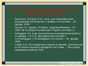 Биология. Человек. 8 кл.: учеб. для общеобразоват. учреждений/ Д.В.Колесов, Р.Д.