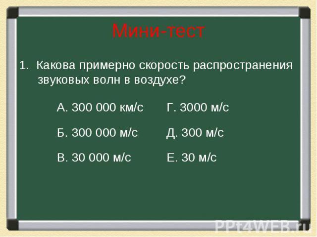 1. Какова примерно скорость распространения звуковых волн в воздухе? 1. Какова примерно скорость распространения звуковых волн в воздухе?