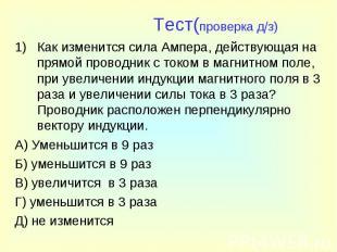 Тест(проверка д/з) Как изменится сила Ампера, действующая на прямой проводник с