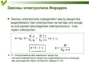 Законы электролиза определяют массу вещества, выделяемого при электролизе на кат