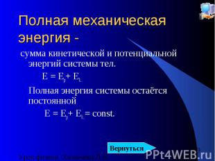 Полная механическая энергия - сумма кинетической и потенциальной энергий системы
