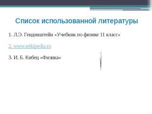 Список использованной литературы 1. Л.Э. Генденштейн «Учебник по физике 11 класс