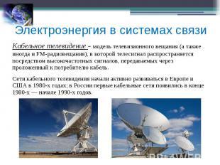 Электроэнергия в системах связи Кабельное телевидение - модель телевизионного ве