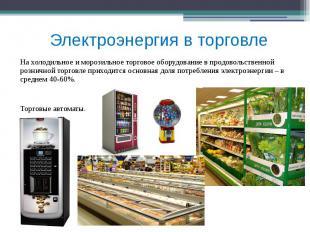 Электроэнергия в торговле На холодильное и морозильное торговое оборудование в п