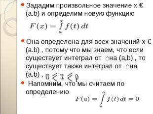 Зададим произвольное значение x € (a.b) и определим новую функцию Зададим произв
