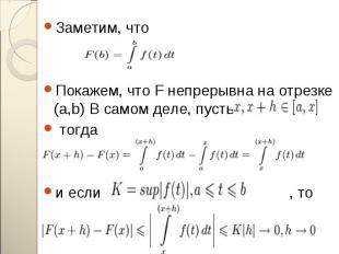 Заметим, что Заметим, что Покажем, что F непрерывна на отрезке (a,b) В самом дел