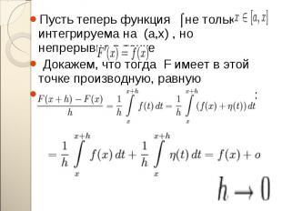 Пусть теперь функция ʄ не только интегрируема на (a,x) , но непрерывна в точке П