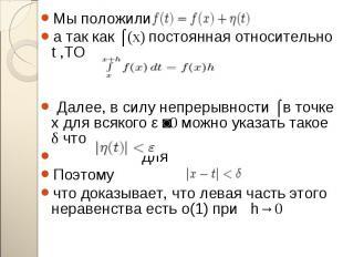 Мы положили Мы положили а так как ʄ (x) постоянная относительно t ,TO Далее, в с