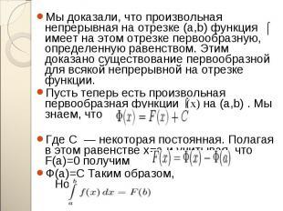 Мы доказали, что произвольная непрерывная на отрезке (a,b) функция ʄ имеет на эт