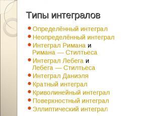 Определённый интеграл Определённый интеграл Неопределённый интеграл Интеграл Рим