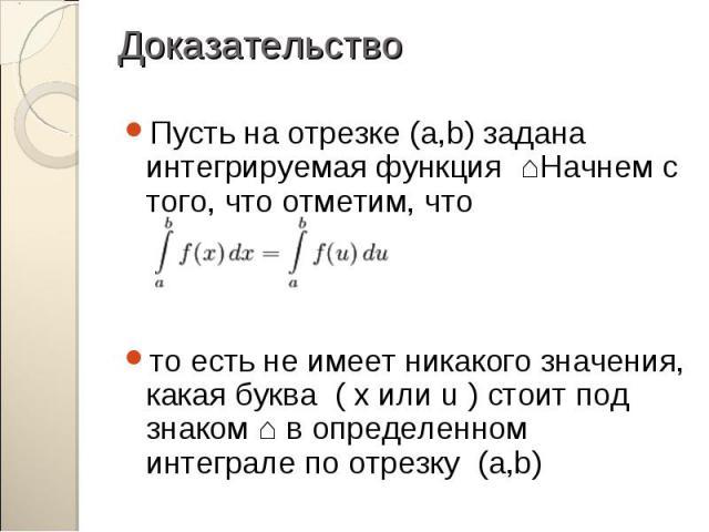 Пусть на отрезке (a,b) задана интегрируемая функция ʄ Начнем с того, что отметим, что Пусть на отрезке (a,b) задана интегрируемая функция ʄ Начнем с того, что отметим, что то есть не имеет никакого значения, какая буква ( x или u ) стоит под знаком …