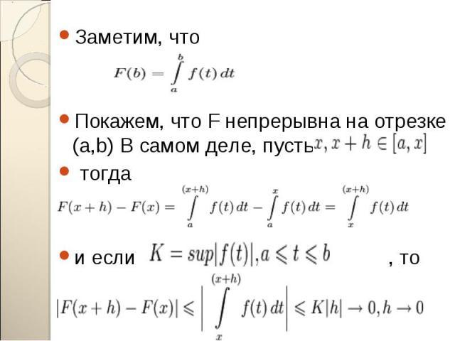 Заметим, что Заметим, что Покажем, что F непрерывна на отрезке (a,b) В самом деле, пусть тогда и если , то