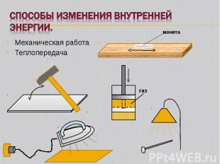 Механическая работа Механическая работа Теплопередача