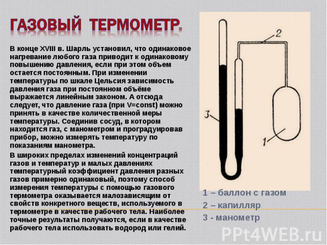 В конце XVIIIв. Шарль установил, что одинаковое нагревание любого газа приводит к одинаковому повышению давления, если при этом объем остается постоянным. При изменении температуры по шкале Цельсия зависимость давления газа при постоянном объё…