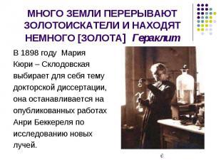 МНОГО ЗЕМЛИ ПЕРЕРЫВАЮТ ЗОЛОТОИСКАТЕЛИ И НАХОДЯТ НЕМНОГО [ЗОЛОТА] Гераклит В 1898
