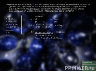 Индукция магнитного поля В = 0,3 Тл направлена в положительном направлении оси Х