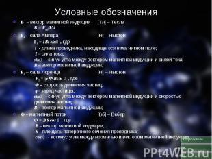 Условные обозначения B – вектор магнитной индукции [Тл] – Тесла B = Fmax/I∆l FA