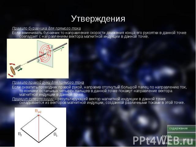 Утверждения Правило буравчика для прямого тока Если ввинчивать буравчик то направление скорости движения конца его рукоятки в данной точке совпадает с направлением вектора магнитной индукции в данной точке. Правило правой руки для прямого тока Если …