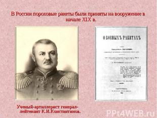 В России пороховые ракеты были приняты на вооружение в начале XIX в. В России по