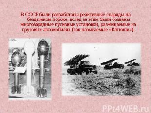 В СССР были разработаны реактивные снаряды на бездымном порохе, вслед за этим бы
