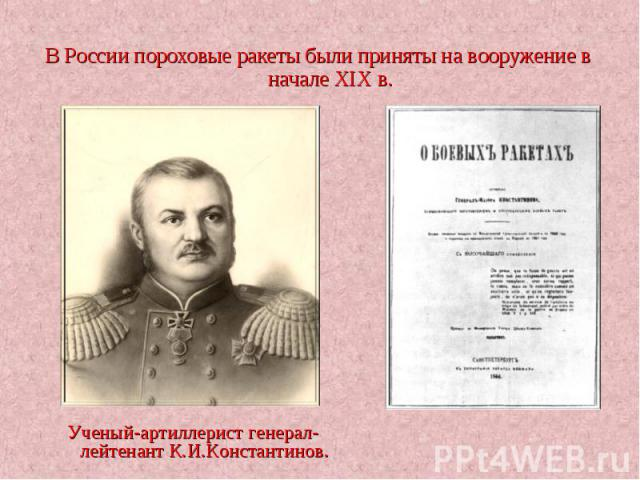 В России пороховые ракеты были приняты на вооружение в начале XIX в. В России пороховые ракеты были приняты на вооружение в начале XIX в.