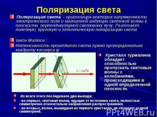 Поляризация света - ориентация векторов напряженности электрического поля и магн