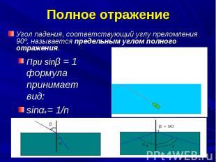 Угол падения, соответствующий углу преломления 90º, называется предельным углом