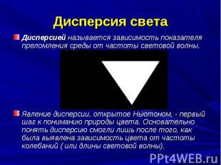 Дисперсией называется зависимость показателя преломления среды от частоты светов