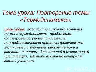 Тема урока: Повторение темы «Термодинамика». Цель урока: повторить основные поня