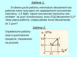Задача 1. В одном цикле работы теплового двигателя его рабочее тело получает от