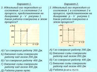 Вариант 1. Вариант 1. 3. Идеальный газ переходит из состояния 1 в состояние 2 в