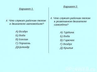 Вариант 1. 4. Что служит рабочим телом в двигателе автомобиля? А) Воздух Б) Вода