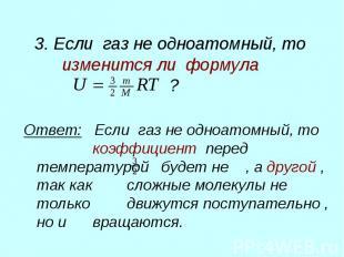 3. Если газ не одноатомный, то изменится ли формула ? Ответ: Если газ не одноато