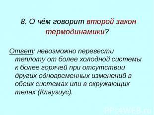 8. О чём говорит второй закон термодинамики? Ответ: невозможно перевести теплоту
